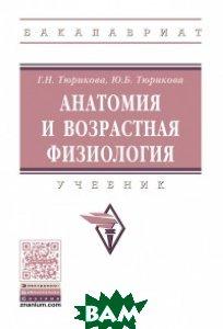 Купить Анатомия и возрастная физиология, ИНФРА-М, Тюрикова Г.Н., 978-5-16-013882-4