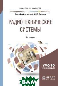Радиотехнические системы. Учебное пособие для бакалавриата и магистратуры