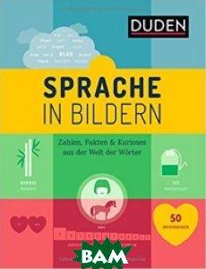Купить Sprache in Bildern - Zahlen, Fakten und Kurioses, Duden, 978-3-411-74887-7