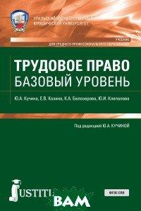 Купить Трудовое право (для СПО). Учебник, Юстиция, Кучина Ю.А., 978-5-4365-2260-9