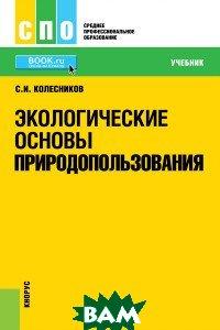 Купить Экологические основы природопользования. Учебник, КноРус, Колесников C.И., 978-5-406-06356-9
