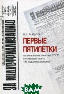 Первые пятилетки. Промышленная политика СССР в отражении газеты За индустрилизацию