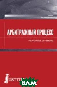 Купить Арбитражный процесс. Учебник, Юстиция, Филиппов П.М, 978-5-4365-1928-9