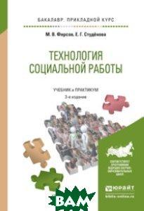 Технология социальной работы. Учебник и практикум для прикладного бакалавриата