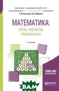 Купить Математика: логика, множества, комбинаторика. Учебное пособие для академического бакалавриата, ЮРАЙТ, Вечтомов Е.М., 978-5-534-06612-8