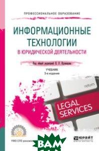 Купить Информационные технологии в юридической деятельности. Учебник для СПО, ЮРАЙТ, Кузнецов П.У., 978-5-534-06989-1