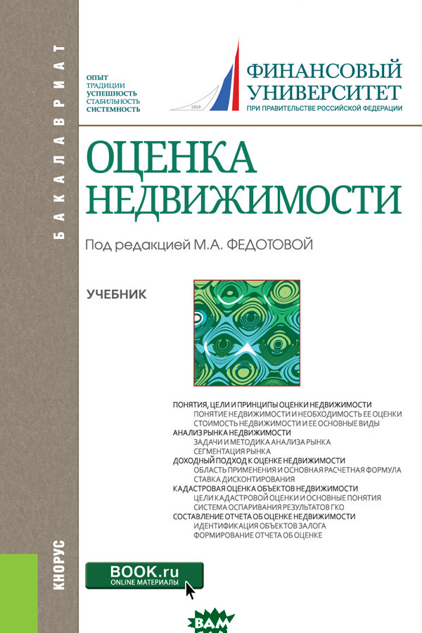 Купить Оценка недвижимости. Учебник, КноРус, Федотова М.А., 978-5-406-06496-2