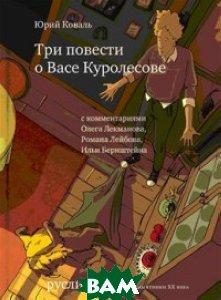 Купить Три повести о Васе Куролесове, Самокат, Коваль Ю., 978-5-9906262-1-8