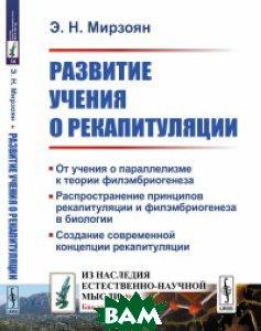 Купить Развитие учения о рекапитуляции. Выпуск 38, URSS, Мирзоян Э.Н., 978-5-9710-5195-4