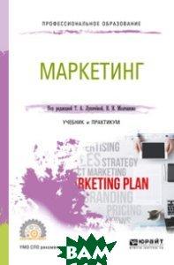 Купить Маркетинг. Учебник и практикум для СПО, ЮРАЙТ, Лукичёва Т.А., 978-5-534-06970-9