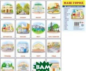 Демонстрационные картинки Супер. Наш город. 16 раздаточных карточек с текстом