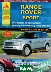 Купить Range Rover Sport 2005-2013, рестайлинг с 2009 бензин, дизель. Руководство по ремонту и эксплуатации автомобиля, Арго-Авто, 978-5-8245-0192-6