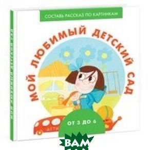 Купить Мой любимый детский сад, НИГМА, Франскевич А., 978-5-4335-0554-4
