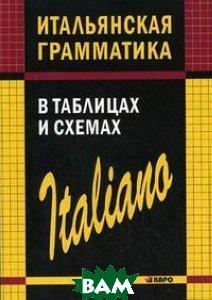 Купить Итальянская грамматика в таблицах и схемах, КАРО, Галузина С.О., 978-5-9925-0316-6