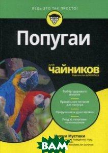 Купить Попугаи для чайников, Альфа-книга, Мустаки Никки, 978-5-9500296-3-9
