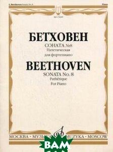 Соната 8 (Патетическая) для фортепиано