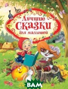 Купить Лучшие сказки для малышей, РОСМЭН, Андерсен Х.-К., 978-5-353-08825-7