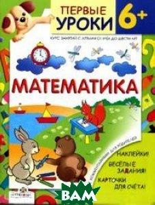 Купить Математика, Стрекоза, Шестакова Г., 978-5-89537-326-2
