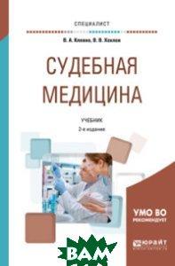 Купить Судебная медицина. Учебник для вузов, ЮРАЙТ, Клевно В.А., 978-5-534-05195-7