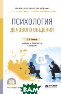Купить Психология делового общения. Учебник и практикум для СПО, ЮРАЙТ, Рамендик Д.М., 978-5-534-06312-7