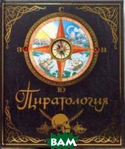Купить Пиратология, Machaon, 978-5-18-001053-7