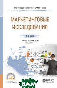 Купить Маркетинговые исследования. Учебник и практикум для СПО, ЮРАЙТ, Карасев А.П., 978-5-534-05957-1
