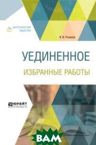Купить Уединенное. Избранные работы, ЮРАЙТ, Розанов В.В., 978-5-534-05693-8