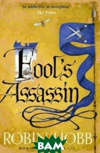 Купить Fool`s Assassin, HarperCollins Publishers, Hobb Robin, 978-0-00-744420-5