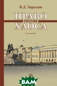 Купить Право против хаоса. Монография, НОРМА, Зорькин В.Д., 978-5-91768-916-6
