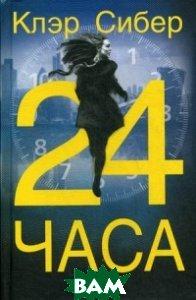 24 часа (изд. 2018 г. )