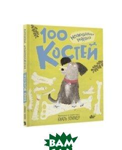 100 костей: неожиданная находка
