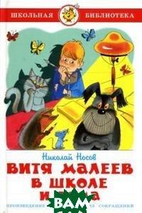 Витя Малеев в школе и дома (ил. В. Чижикова) нов.обл.