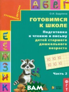 Готовимся к школе. Подготовка к чтению и письму детей старшего дошкольного возраста. Тетрадь в 3-х частях. Часть 2