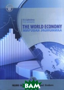 Купить The World Economy. Мировая экономика, МГИМО-Университет, Галищева Н.В., 978-5-9228-1782-0