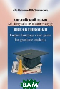Купить Английский язык для поступающих в магистратуру. BREAKTHROUGH, МГИМО-Университет, Пичкова Л.С., 978-5-9228-1823-0
