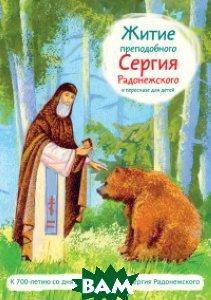 Купить Житие святого преподобного Сергия Радонежского в пересказе для детей, Никея, Ткаченко Александр, 978-5-91761-835-7