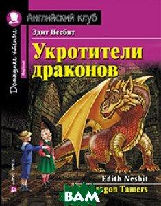 Укротители драконов. Домашнее чтение с заданиями по новому ФГОС