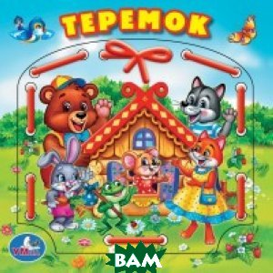 Купить Теремок (книжка со шнурком), Умка, 978-5-506-01834-6