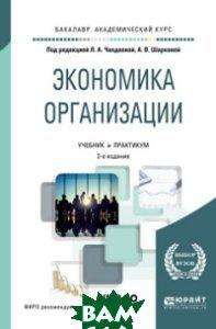 Экономика организации. Учебник и практикум для академического бакалавриата