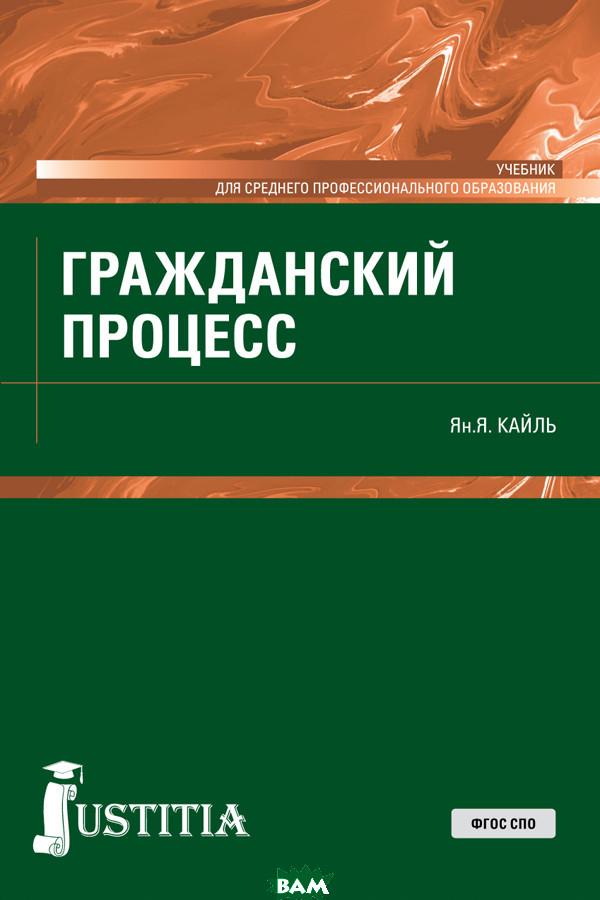 Гражданский процесс (для СПО). Учебник