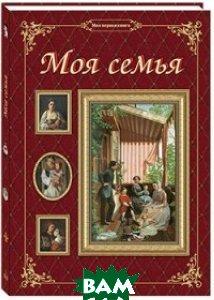 Купить Моя семья, БЕЛЫЙ ГОРОД, Латышкова О.В., 978-5-3590-1160-0
