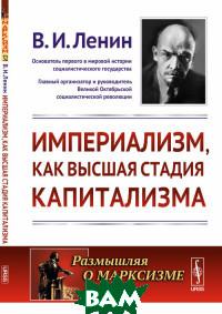 Купить Империализм, как высшая стадия капитализма. Выпуск 32, URSS, Ленин В.И., 978-5-9710-5354-5