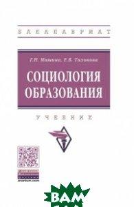 Купить Социология образования, ИНФРА-М, Тихонова Е.В., 978-5-16-013293-8