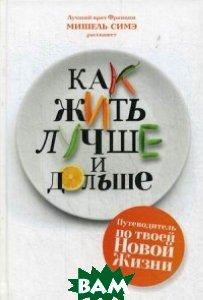 Купить Как жить лучше и дольше, РИПОЛ КЛАССИК, Симэ Мишель, 978-5-386-10254-8