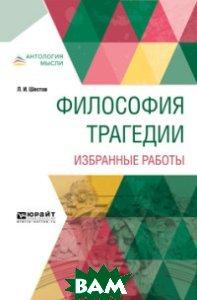 Купить Философия трагедии. Избранные работы, ЮРАЙТ, Шестов Л.И., 978-5-534-06144-4