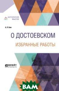 Купить О Достоевском. Избранные работы, ЮРАЙТ, Бем А.Л., 978-5-534-06148-2