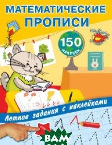 Купить Математические прописи. Учимся писать цифры, АСТ, Дмитриева В.Г., 978-5-17-105659-9