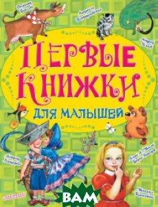 Купить Первые книжки для малышей, АСТ, Линдгрен А., 978-5-17-103998-1