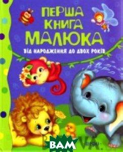 Купить Перша книга малюка. Від народження до двох років, Перо, 978-966-462-341-1