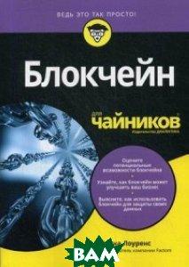 Купить Блокчейн для чайников . Руководство, Альфа-книга, Лоуренс Тиана, 978-1-119-36559-4